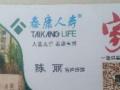 泰康人寿保险公司