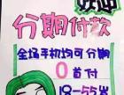 重庆合川苹果6splus多少钱分期首付多少月供多少