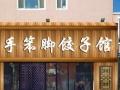 白城 瑞光南街 酒楼餐饮餐馆 商业街卖场的