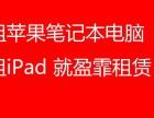 杭州苹果笔记本出租,租苹果笔记本就找盈霏租赁