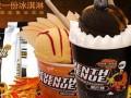第七街冰淇淋加盟费多少钱 /冰淇淋加盟店排行榜