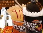 冰淇淋加盟店排行榜/冰淇淋加盟店/第七街冰淇淋加盟