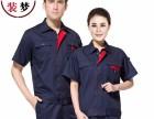 青岛工作服订做厂家车间户外工装批发订做国梦工装