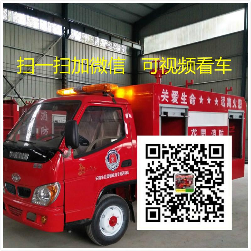 转让 工程车 其他品牌二手消防车小型乡镇消防车小型福田消防车