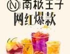 饮品加盟推荐项目-南极王子奶茶店加盟