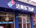 达美乐比萨加盟费多少/披萨加盟多少钱