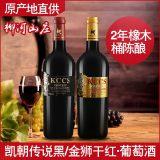 大连红酒厂家代理葡萄酒红酒加盟代理酒吧干红KTV红酒厂家代理