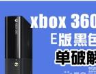 九九新Xbox 360E版,年前买滴