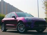 保时捷Macan车身改色贴膜 进口超亮金属紫