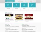 营销型网站设计,手机网站制作,H5网站制作