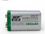 厂家直销 9V 680锂离子充电电池,MP骐源厂家正品9V高容量