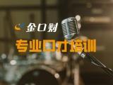 重庆学习演讲与口才课程
