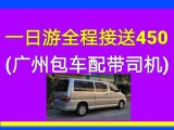 个人租车连带司机包车配广州驾驶员