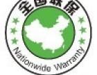 欢迎访问安庆伊莱克斯微波炉全市售后服务维修咨询电话