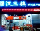 武汉热干面加盟-热干面加盟-牛肉面炸酱面加盟--重庆小面加盟