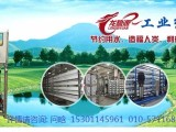 0.25-200T/h反渗透纯水设备-原水处理设备