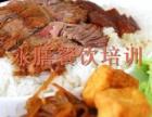 哪里有隆江猪脚饭 培训,隆江猪脚饭培训哪里好