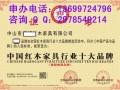 怎么样办理中国行业十大品牌证书
