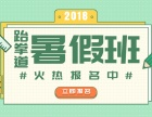 上海暑期跆拳道培训班/上海少儿跆拳道暑假班/火热报名中