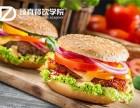 肯德基麦当劳炸鸡汉堡培训 学正宗技术到顶真,学费低