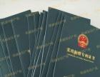 注册专利、注册商标