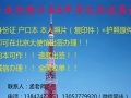 办理日本5年往返签证