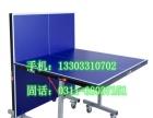 室内乒乓球台,专业折叠移动乒乓球桌为您节省室内空间