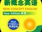 奉贤南桥哪里有成人读新概念英语的培训班轩然教育