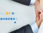 税务登记 纳税申报 代理记账 找百特思企业服务有限公司