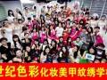 湘潭最专业的化妆学校在这里