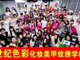 湘潭专业的化妆学校在这里