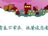 九龙坡区婚姻介绍所