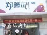 杭州炸鸡排品牌加盟怎么样,郑鑫记鸡排加盟电话