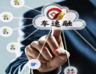江门--车速融SP汽车金融服务平台加盟