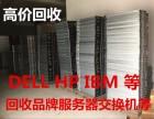 回收DELL HP IBM服务器交换机显示器等相关设备