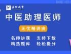 2019年淮安中医专长医师培训,笔试一站式通关,不过退费