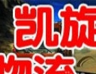唐山凯旋物流公司承缆全国运输业务
