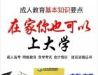 2017年潍坊市成人高考专升本_培训机构_弘领教育