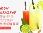许昌奶茶加盟店10大品牌 300%的暴利 远超过服装