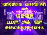 全彩led显示屏,led电子屏,led显示屏报价,led屏