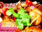 鸡公煲加盟2016火爆创业项目加盟 特色小吃