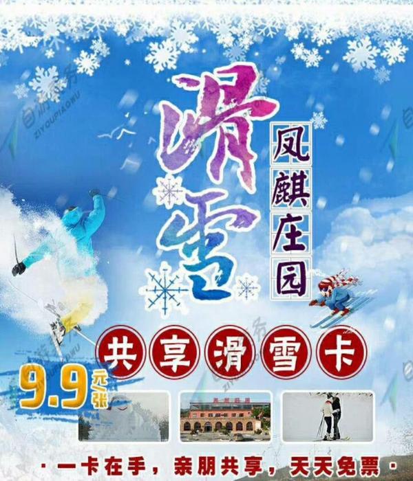 全国**共享滑雪9.9元就在凤麒山庄