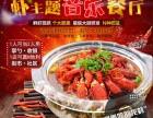麻辣小龙虾加盟/特色海鲜大咖加盟/虾主题主题餐厅加盟