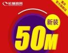(强力推荐)重庆长城百兆宽带电视极速安装