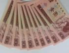 嘉定钱币回收公司 嘉定纸币回收价格表