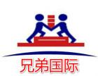 北京兄弟国际搬家公司电话 专业居民搬家 单位搬家公司价格