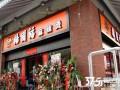 杨国福麻辣烫是一个非常有实力的麻辣烫品牌,值得加盟