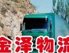 潍坊金泽物流,承接全国整车零担,天天发车,专线直达