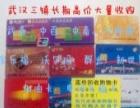【元芳诚信】三镇长期大量收购各大商城超市购物卡