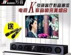 天籁家庭背景音乐,万音K歌音响连云港总代理